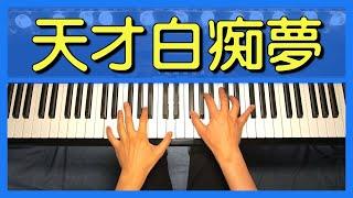 天才白痴夢 許冠傑 Sam Hui 甘苦鋼琴版 | Piano Cover #91