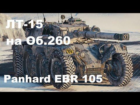 Оборудование 2.0. Panhard EBR 105. ЛТ 15 на Об 260