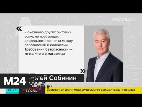 С понедельника в Москве возобновят работу некоторые предприятия сферы услуг - Москва 24