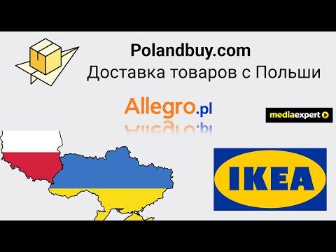 Доставка товаров с Польши в Украину