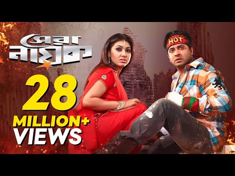 Shera Nayok (2015) | Bangla Movie | Shakib Khan | Apu Biswas | Misha Sawdagor