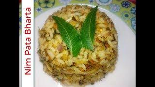 Amazing Benefits of Neem Leaves Bharta - Neem Leaves Bharta - Nim Leaves Bharta With Rice