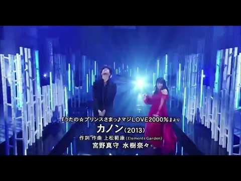 【ミュージックフェア】カノン水樹奈々×宮野真守