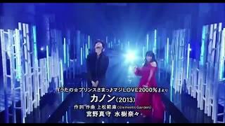 【ミュージックフェア】カノン   水樹奈々×宮野真守 水樹奈々 検索動画 44