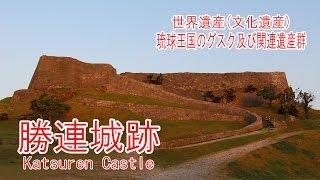 勝連城跡~【世界遺産】琉球王国のグスク及び関連遺産群~