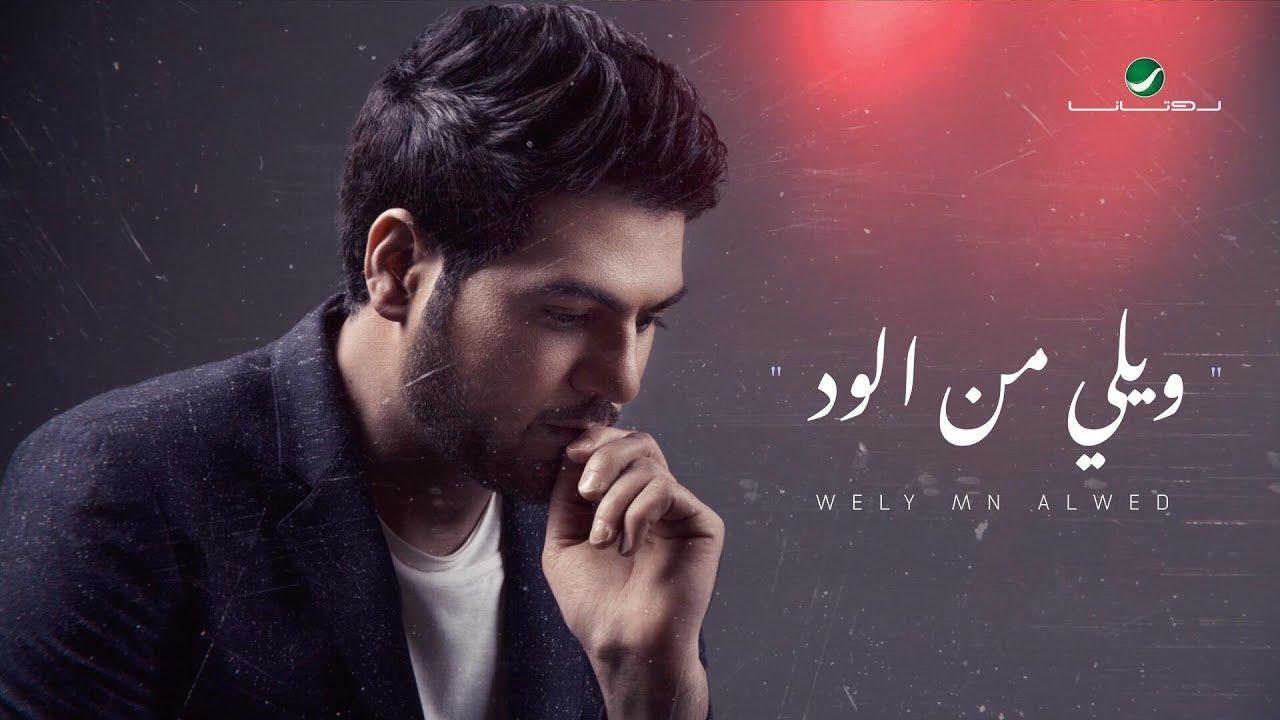 Waleed Al Shami ... Wely Mn Alwed - Lyrics Video | وليد الشامي ... ويلي من الود - بالكلمات