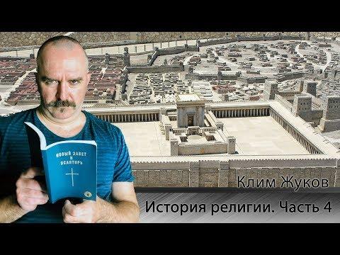 История религии.  Часть 4.  Политеизм Израиля