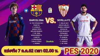 PES 2020 /ฟุตบอลลาลีกา/ บาร์เซโลนา VS. เซบียา / (พากษ์ไทย)