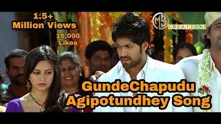 Telugu sad song |Gunde chappudu Agipotunde| Sad Song | Heart touching song