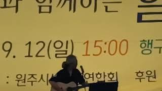 가을에 떠나지 말아요 이인하/원주문화예술진흥회