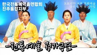[stage22] 전통예술 정가공연- 한국전통예악총연합…