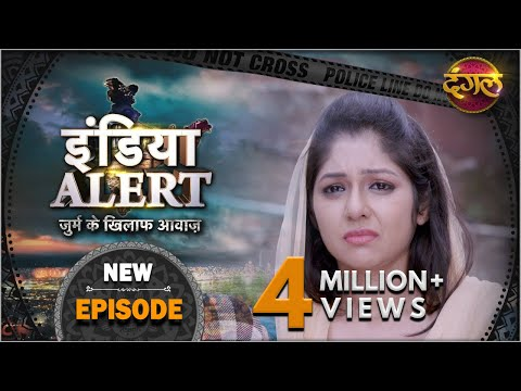 India Alert || New Episode 287 || Shatir Bhai ( शातिर भाई ) || Dangal TV Channel