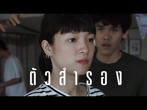Bedroom Audio  ตัวสำรอง [Official Music Video]