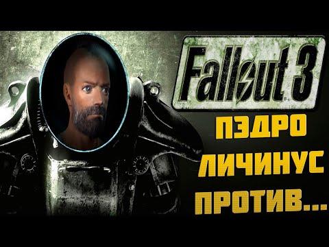 ☢️ Fallout 3 GOTY ☢️ Пэдро Личинус VS Пойнт-Лукаут 29.07. в 19:30 МСК