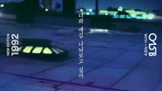 Youtube: I just want to talk to you (feat. Lee Jang Woo) / 015B