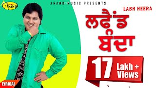 Labh Heera l Lafaind Banda l Lyrical Video l Latest Punjabi Song 2020 l Anand Music