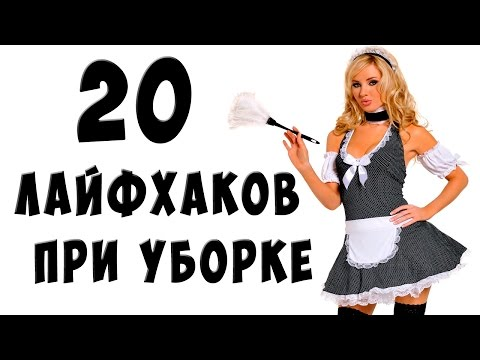 20 ХИТРОСТЕЙ, КОТОРЫЕ