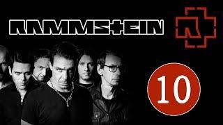 ТОП 10 песен группы Rammstein