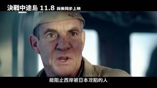 【決戰中途島】15秒預告-反擊篇 年度壓軸重量級電影 11.8 與美同步上映