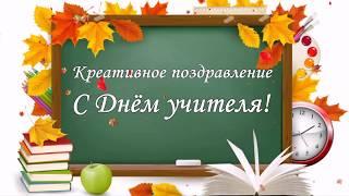 Креативное поздравление с Днём учителя