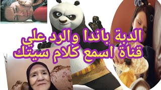 الرد علي قناة اسمع كلام سيتك الستات يمتنعون هي مش نقصاهم