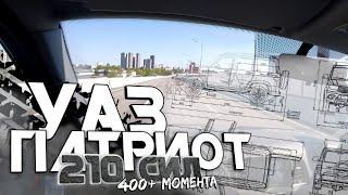 Вырвал рычаг Турбо Патриоту - 210 сил и 420 момента // UAZ Patriot Turbo