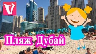 ЗИМОЙ НА Пляж!!! Дубай Марина JBR / In winter, the Beach Dubai Marina JBR(Купаться ЗИМОЙ очень жарко!!! :))) Вирсавия с мамой решили пойти на пляж в ЯНВАРЕ!!! Было очень весело и ЖАРКО!!!..., 2016-01-07T15:22:10.000Z)