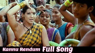 Kannu Rendum Full Tamil Video Song || Latest Tamil Song || Tamil HD Video