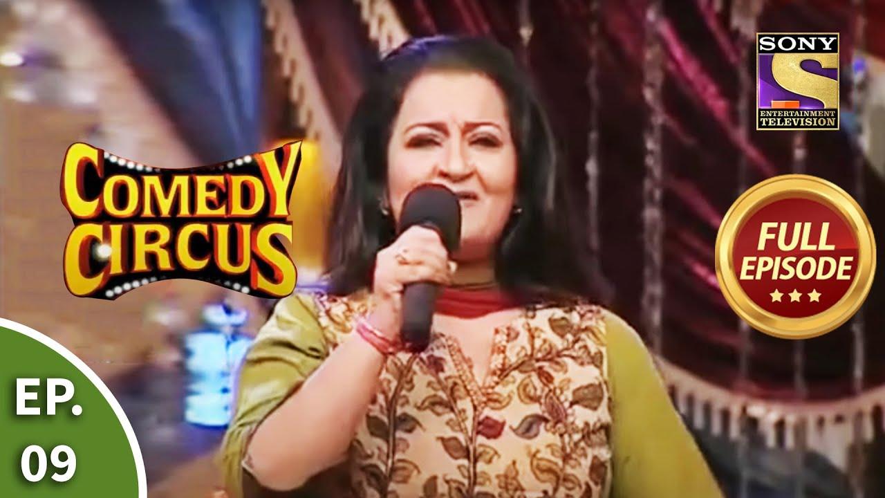 Download Comedy Circus - कॉमेडी सर्कस - Episode 9 - Full Episode