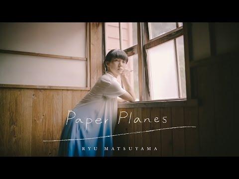 Ryu Matsuyama / Paper Planes 【MV】