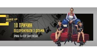Ірина та Ігор Завілінські 10 причин подорожувати з дітьми