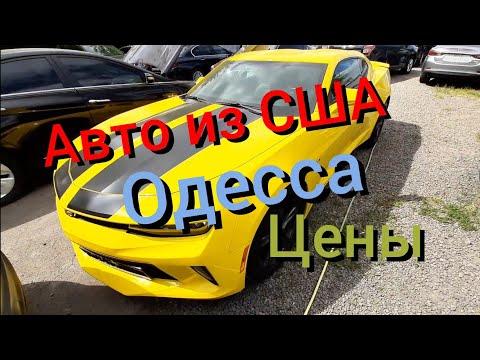 Авто из США в Одессе на площадке цены