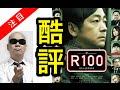 【酷評】宇多丸が松本人志監督「R100」を批評:感想を語る。ネタバレ無。