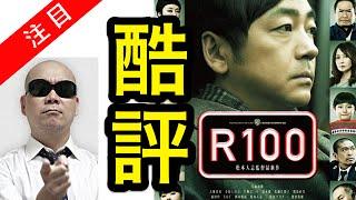 【酷評】宇多丸が松本人志監督「R100」を批評:感想を語る。ネタバレ無。 thumbnail