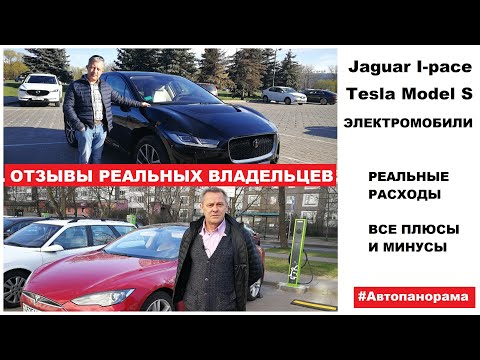 Электромобиль экономит? Отзывы владельцевTesla, Jaguar обзор Автопанорама