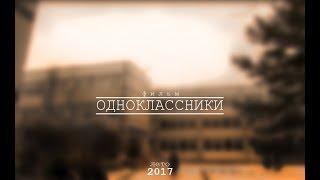 Выпускной фильм 9 класс 2017