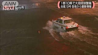 宮城で50万人に避難勧告 激しい雨で道路冠水(19/10/12)