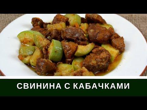 Свинина С Кабачками Тушеная На Сковороде: Обязательно Приготовьте