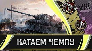 Чемпа в 100win фармлю 10+ млн за день  World of Tanks