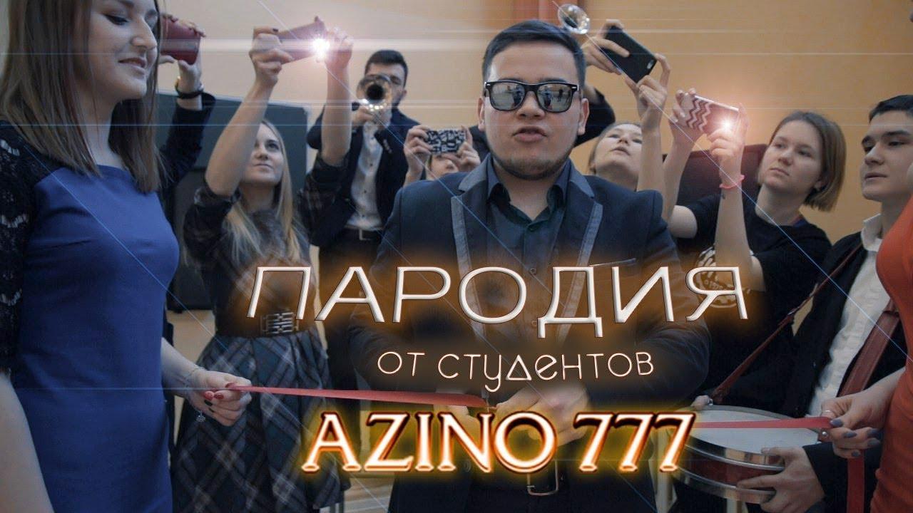 Азино три топора военный хор - Казино Azino - Азино 777 вход.