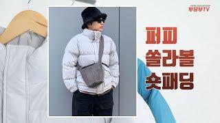 배우 이동휘가 입은 숏패딩 추천 및 스타일링 ㅣ 겨울 …