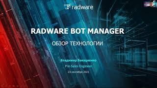 Технология противодействия ботам Radware Bot Manager