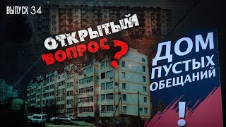 Обманутые дольщики-бомжи с квартирами? ОТКРЫТЫЙ ВОПРОС 34