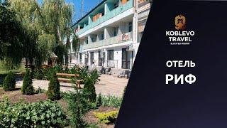 Коблево Видео Отель Риф Обзор номеров отзывы