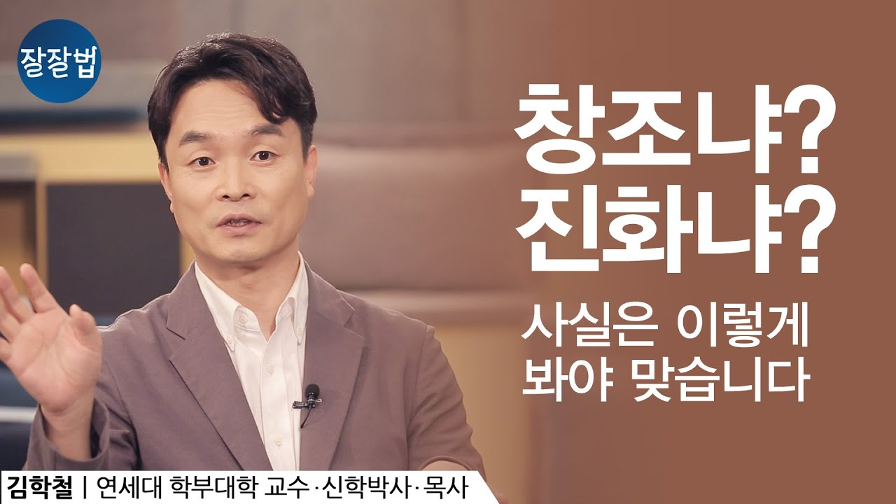 창조론이냐? 진화론이냐? 진짜 중요한 것은 이것입니다ㅣ연세대 학부 대학 김학철 교수ㅣEp.44