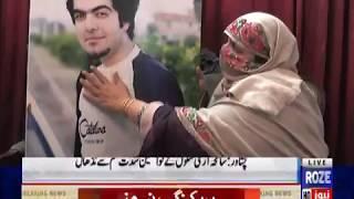 Gambar cover Army Public School 4 Years  ll Muhammad Aizaz Khan ll ROZE NEWS