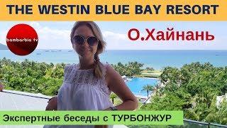 Отели на о.ХАЙНАНЬ, Китай: THE WESTIN BLUE BAY RESORT & SPA | Экспертные беседы с ТУРБОНЖУР