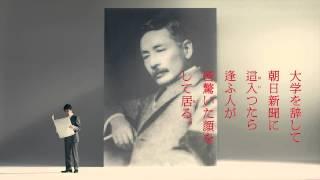 【特別サイトもご覧ください】 http://info.asahi.com/soseki/ ※朝日新...