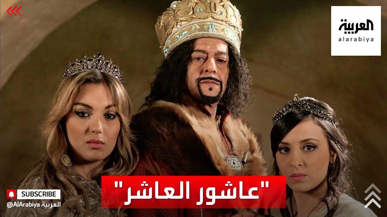 هل ينجح المسلسل الجزائري -عاشور العاشر- في كسر التعتيم الإعلامي؟  - نشر قبل 2 ساعة