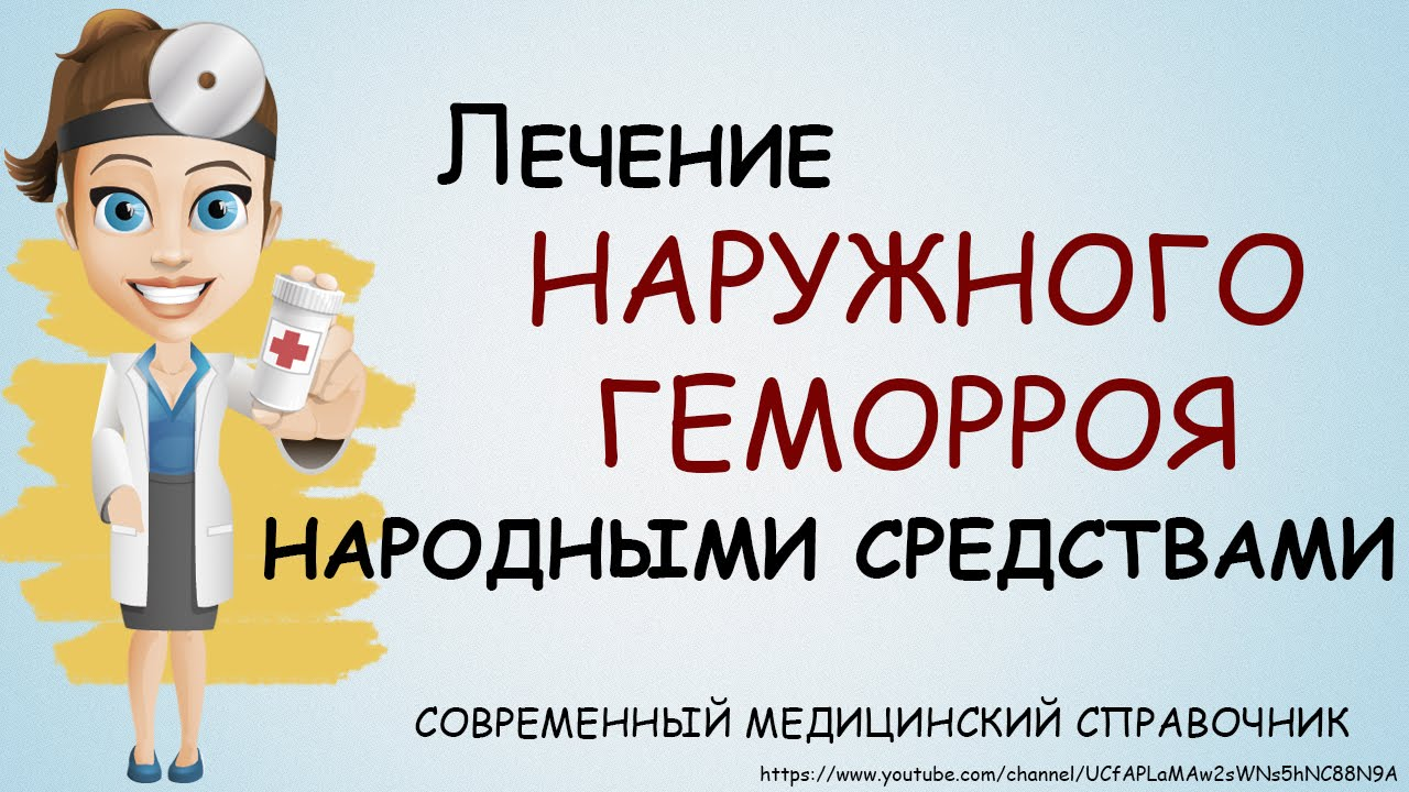 gemorroy-narodnaya-lechenie